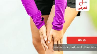 Photo of عملية غضروف الركبة كل ما تريد معرفته عنها