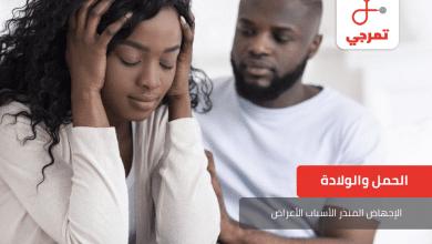 Photo of 8 أسباب تؤدي إلى الإجهاض المنذر وهل يكتمل الحمل؟