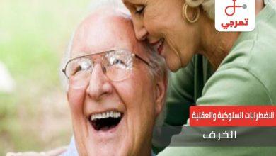 Photo of الخرف ما هو الأسباب الأعراض وطرق العلاج