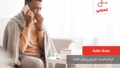 Photo of الزكام الأسباب العلاج والفرق بينه وبين الأنفلونزا