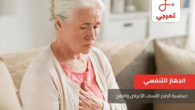 Photo of حساسية الصدر الأسباب الأعراض الأنواع وطرق العلاج