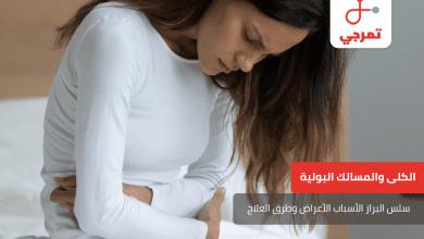 Photo of سلس البراز الأعراض الأسباب وطرق العلاج