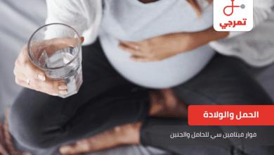 Photo of فوار فيتامين سي للحامل والجنين الفوائد والأضرار