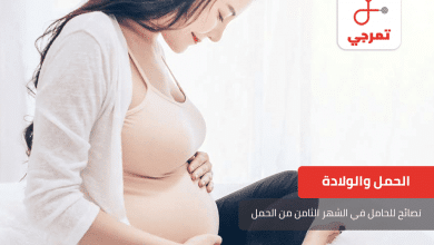 Photo of نصائح للحامل في الشهر الثامن من الحمل