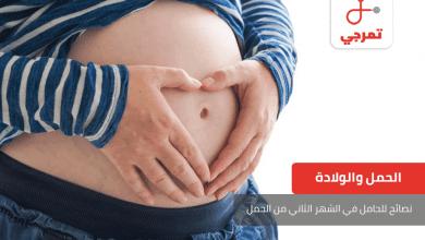Photo of نصائح للحامل في الشهر الثاني من الحمل