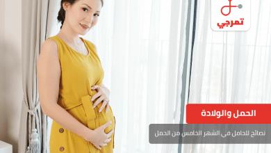 Photo of نصائح للحامل في الشهر الخامس من الحمل