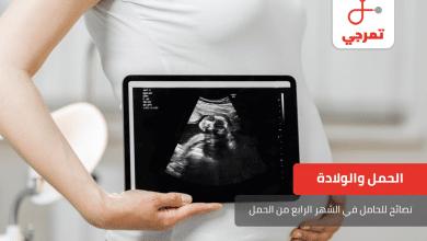 Photo of نصائح للحامل في الشهر الرابع من الحمل
