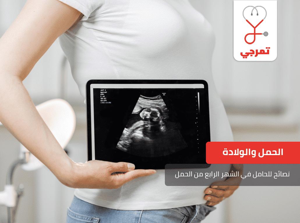 نصائح للحامل في الشهر الرابع من الحمل تمرجي
