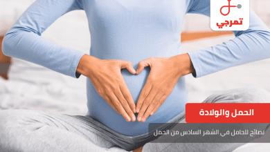 Photo of نصائح للحامل في الشهر السادس من الحمل