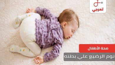 Photo of نوم الرضيع على بطنه الفوائد والأضرار