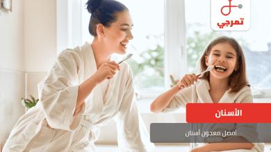 Photo of أفضل معجون أسنان ونصائح مهمة عند اختياره
