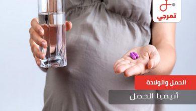 Photo of أنيميا الحمل الأسباب وهل تؤدي إلى الإجهاض