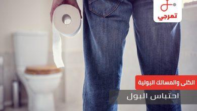Photo of احتباس البول الأنواع الأسباب وطرق العلاج