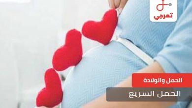Photo of الحمل السريع ونصائح مهمة لضمان الحمل