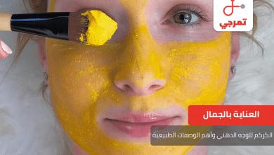 Photo of الكركم للوجه الدهني وأهم الخلطات الطبيعية