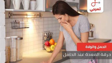 Photo of حرقة المعدة عند الحامل الأسباب وطرق العلاج والوقاية