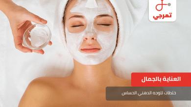 Photo of خلطات للوجه الدهني الحساس بسيطة وسهلة في المنزل