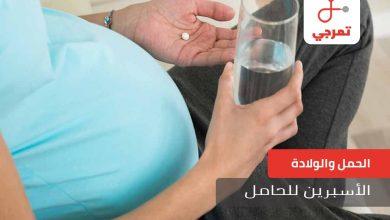 Photo of الأسبرين للحامل الفوائد والأضرار للأم والجنين