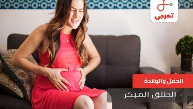 Photo of الطلق المبكر الأسباب الأعراض والمخاطر