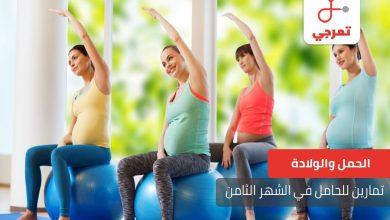 Photo of تمارين للحامل في الشهر الثامن من الحمل