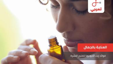 Photo of فوائد زيت الجوجوبا لتفتيح البشرة