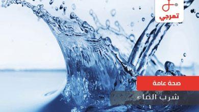 Photo of شرب الماء وأهميته لجسمك وصحتك