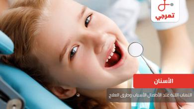 Photo of التهاب اللثة عند الأطفال الأسباب وطرق العلاج