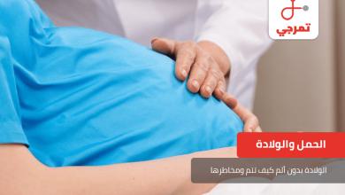 Photo of الولادة بدون ألم كيف تتم ومخاطرها