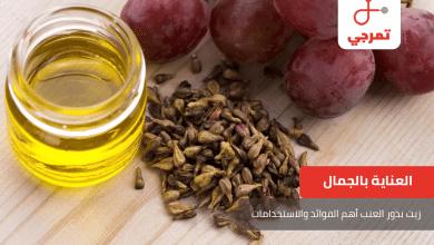 Photo of زيت بذور العنب أهم الفوائد والاستخدامات