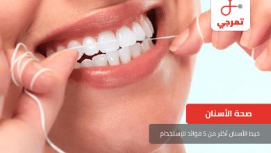 Photo of خيط الأسنان أكثر من 5 فوائد للإستخدام نقدمها لك