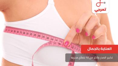 Photo of تكبير الصدر وأكثر من 10 نصائح مجربة