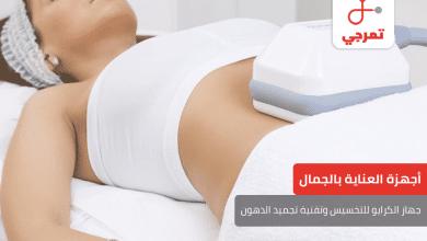 Photo of جهاز الكرايو للتخسيس وتجميد الدهون بالتبريد