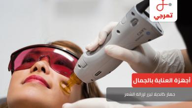 Photo of مميزات وعيوب جهاز كانديلا ليزر لإزالة الشعر