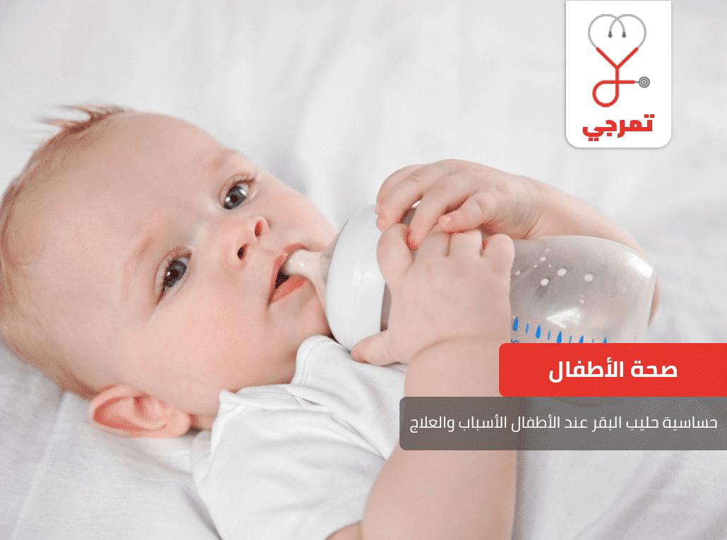 حساسية حليب البقر عند الأطفال الأسباب والعلاج تمرجي