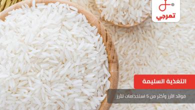 Photo of فوائد الأرز وأكثر من 5 استخدامات للأرز تعرف عليها