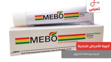 Photo of كريم ميبو mebo للحروق