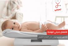 Photo of زيادة وزن الرضيع تعرفي على المعدل الطبيعي