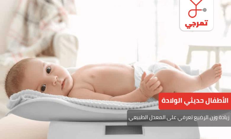 زيادة وزن الرضيع