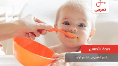 Photo of طعام الطفل في الشهر الرابع ونصائح مهمة