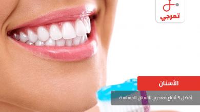 Photo of أفضل 5 أنواع معجون للأسنان الحساسة