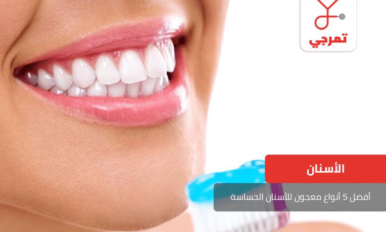معجون للأسنان الحساسة