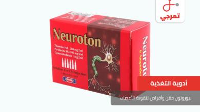 Photo of نيوروتون حقن وأقراص لتقوية الأعصاب