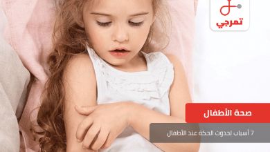 Photo of 7 أسباب لحدوث الحكة عند الأطفال تعرف عليها