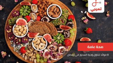 Photo of 8 فوائد لتناول وجبة السحور في رمضان