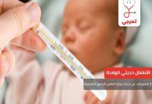 Photo of 5 معلومات عن درجة حرارة الطفل الرضيع الطبيعية
