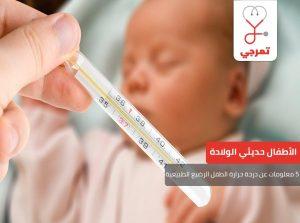 درجة حرارة الطفل الرضيع