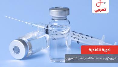 Photo of حقن بيكوزيم Becozyme لعلاج نقص فيتامين ب