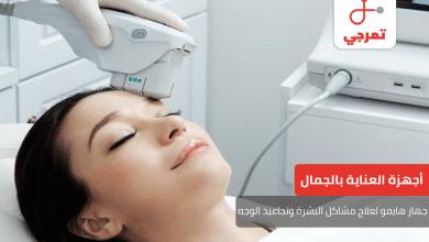 Photo of جهاز هايفو لعلاج مشاكل البشرة وتجاعيد الوجه