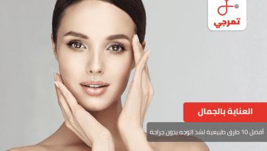 Photo of أفضل 10 طرق طبيعية لشد الوجه بدون جراحة